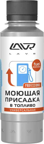 (на 40-60 л бензина или дизельного топлива) LAVR Universal Fuel Cleaner 120мл Ln2126