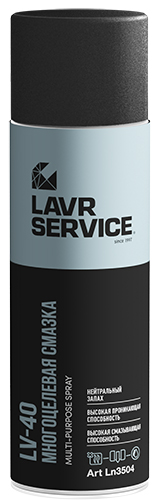LAVR SERVICE MULTI-PURPOSE SPRAY, 650мл Ln3504