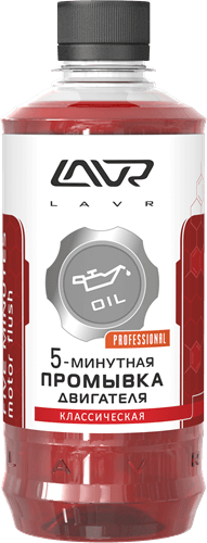 LAVR Motor Flush Five minutes Classic 450мл Ln1003