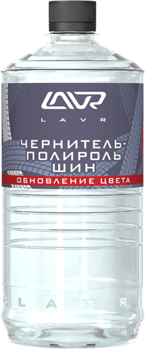 LAVR Black Tire & Polish 1л Ln1473