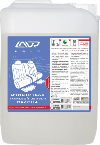LAVR Car Interior Cleaner 5л Ln1463